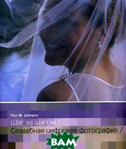 Свадебная цифровая фотография. Серия «Шаг за шагом» / Digital Wedding Photography  Пол Ф. Джироу / Paul F. Gero купить