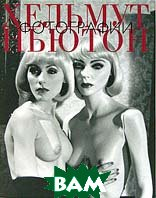 Хельмут Ньютон. Фотографии / Helmut Newton Work 