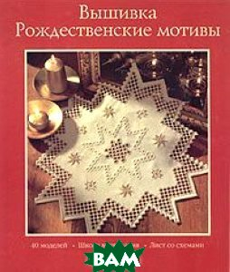 Вышивка. Рождественские мотивы / Hardanger Weihnachtsmotive   купить