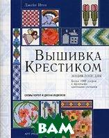 ������� ���������. ������������ (�� �������) / The Cross Stitch Motif Bible  ����� ���� / Jan Eaton ������
