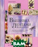 ������� �������. ������������ (�� �������) / The Ribbon Embroidery: Bible  ����� ������ / Joan Gordon ������