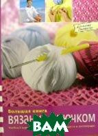 Большая книга вязание крючком. Серия `Домашнее творчество`   купить
