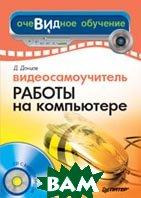 Видеосамоучитель работы на компьютере (+CD)  Донцов Д. А. купить