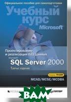 Администрирование MS SQL Server 2000 (+CD). 2-е изд.  Экзамен №228    купить