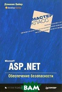 Microsoft ASP.NET. Обеспечение безопасности. Мастер-класс / Developing More-Secure MS ASP.NET 2.0 Applications  Д.Байер купить
