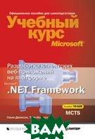 Разработка клиентских веб-приложений на платформе Microsoft .Net Framework. Учебный курс Microsoft (+CD) Экзамен 70-528 / MCTS Self-Paced Training Kit (Exam 70-528): Microsoft .NET Framework 2.0 Web-B  Г.Джонсон, Т.Нортроп купить