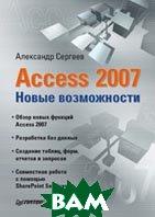 Access 2007. Новые возможности  А.Сергеев купить