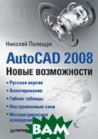 AutoCAD 2008. Новые возможности.   Полещук Н. Н. купить