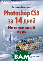 Photoshop CS3 за 14 дней. Интенсивный курс Освой за две недели! 