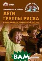 Дети группы риска в общеобразовательной школе (+ CD-ROM). Серия `Детскому психологу`  Под редакцией С. В. Титовой купить