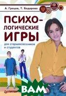 Психологические игры для старшеклассников и студентов  А. Грецов, Т. Бедарева  купить