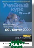 Проектирование и реализация баз данных Microsoft SQL Server 2000 +(CD). 3-е изд. Официальный учебный курс Microsoft (Экз. № 229)    купить