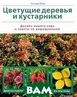 �������� ������� � ����������. ������ ������ ���� � ������ �� ����������� / Flowering Trees and Shrubs  ������ ���� / Richard Bird ������