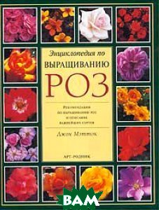 Энциклопедия по выращиванию роз / Gardener`s Guide to Growing Roses  Мэтток Дж. купить