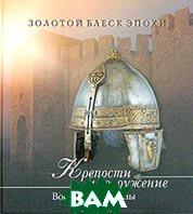 Крепости и вооружение Восточной Европы. Серия `Золотой блеск эпохи`   купить