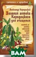 Зеленая аптека Кородецкого для очищения   Кородецкий А. купить