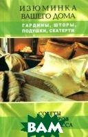 Изюминка вашего дома: гардины, шторы, подушки, скатерти  Максимова А.  купить