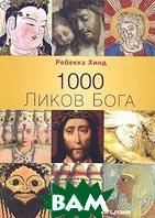 1000 Ликов Бога / 1000 Faces of God  Ребекка Хинд / Rebecca Hind купить