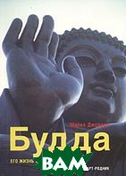 �����. ��� ����� � �������. ����� `������� � ��������` / Buddha. His Life in Images   ������