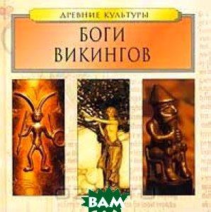 Боги викингов. Серия `Древние культуры`   купить