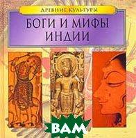 Боги и мифы Индии. Серия `Древние культуры`   купить