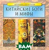 Китайские боги и мифы. Серия `Древние культуры`   купить