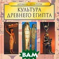 Культура Древнего Египта. Серия `Древние культуры`   купить