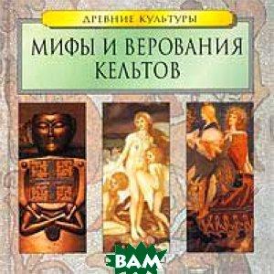 Мифы и верования кельтов. Серия `Древние культуры`   купить