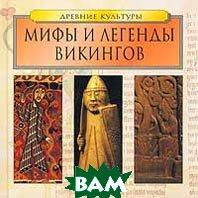 Мифы и легенды викингов. Серия `Древние культуры`   купить
