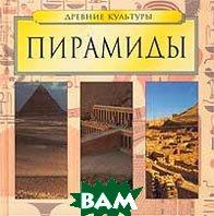 Пирамиды. Серия `Древние культуры`   купить