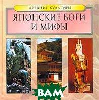 Японские боги и мифы. Серия `Древние культуры`   купить