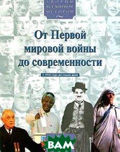 От Первой мировой войны до современности: с 1914 года до наших дней. Серия `Творцы Всемирной истории`  Larousse купить