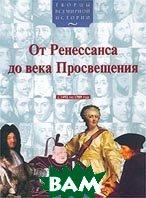 От Ренессанса до века Просвещения (с 1492 по 1789 год). Серия `Творцы всемирной истории`  Larousse купить