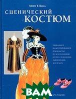 Сценический костюм / Stage Costume  Мэри Т. Кидд / Mary T. Kidd купить