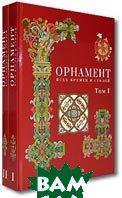 Орнамент всех времен и стилей. В 2-х томах / L'ornement polychrome   купить