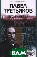 Павел Третьяков и его галерея  Ненарокомова И. С. купить