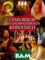 Семь веков западноевропейской живописи  Михаэл Якобс купить