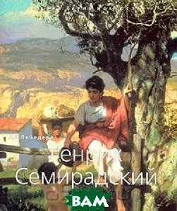 Генрих Семирадский. Серия `Малая серия искусств`  Д. Н. Лебедева купить