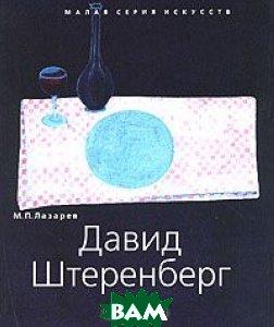 Давид Штеренберг. Серия `Малая серия искусств`  М. П. Лазарев купить