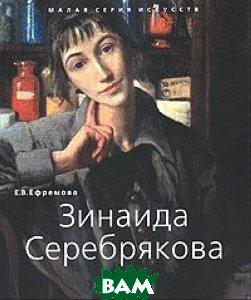 Зинаида Серебрякова. Серия `Малая серия искусств`  Е. В. Ефремова купить