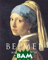 Вермер. 1632-1675. Сокрытие чувств  Шнейдер Н. купить