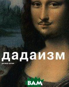 Дадаизм  Элгер Д. купить