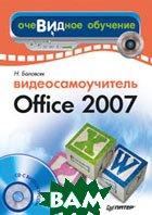 Видеосамоучитель Office 2007 (+CD)  Баловсяк Н. В. купить