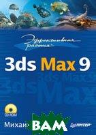 Эффективная работа: 3ds Max 9 (+CD)  Маров М. Н. купить