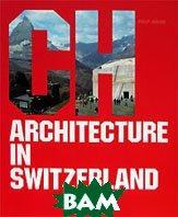 Architecture in Switzerland / Архитектура в Швейцарии  Philip Jodidio купить