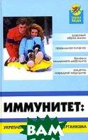 Иммунитет: укрепление защитных сил организма  В. Д. Казьмин купить