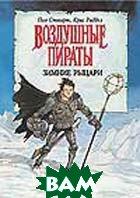 Зимние Рыцари  Стюарт П., Риддел К. купить