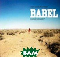 Babel   купить