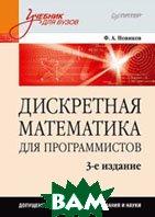 Дискретная математика для программистов. 3-е издание  Ф.А. Новиков купить