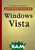 Windows Vista. Для профессионалов   Р.Клименко купить